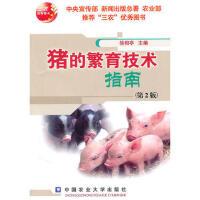 ZJ-猪的繁育技术指南(第2版) 中国农业大学出版社 9787565501494