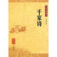 【二手书8成新】家诗:中华经典藏书 张立敏 中华书局