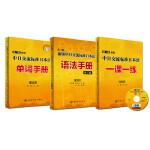 """第二版""""新标日""""全套教辅 单词手册+语法手册+一课一练(套装共三册)"""