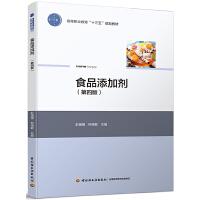 """食品添加剂(第四版)(高等职业教育""""十三五""""规划教材)"""