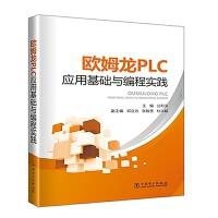 正版全新 欧姆龙PLC应用基础与编程实践 公利滨