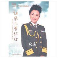 原装正版音乐 张远 让风儿告诉你 中国当代优秀军旅歌唱家(CD)