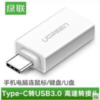 绿联otg转接头Type-C 转usb安卓小米5乐视华为手机连接u盘数据线