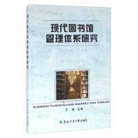 【二手书8成新】现代图书馆管理体系研究 于瑛 东北林业大学出版社