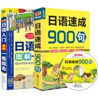 日语入门:*起点图解一看就会+日语速成900句【2册】