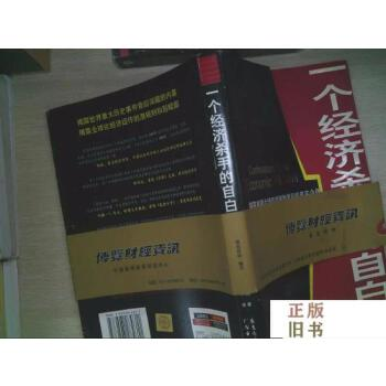 【二手旧书9成新】一个经济杀手的自白
