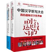 中国汉字听写大会 我的趣味汉字世界 全2册(1-2)