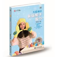 为爱编织新版帽子围巾
