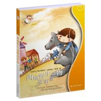 正版 西顿野生动物故事集 学生版 9-10-12-15岁儿童文学动物小说书籍全套 小学生课外阅读书推荐 西顿动物记故事全