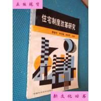 【二手旧书9成新】住宅制度改革研究 88年一版一印 /乔万敏 中国