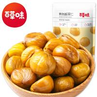 【百草味-板栗仁80gx7袋】坚果零食特产栗子 熟制甘栗仁