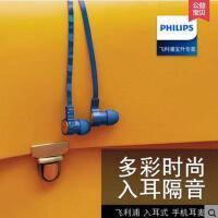 【支持礼品卡】Philips/飞利浦 SHE9055入耳式耳机隔音耳塞手机电话耳麦克风