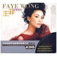 【正版现货】王菲菲唱传奇2CD 德国黑胶 星文唱片 车载CD