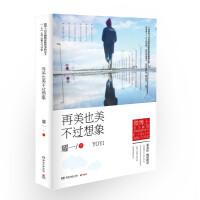 【二手旧书8成新】再美也美不过想象 耀一 9787540468736 湖南文艺出版社