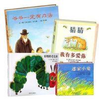 信谊绘本系列猜猜我有多爱你爷爷一定有办法逃家小兔好饿的毛毛虫套装少儿图书商城0-3-4-6-7-8-10岁儿童读物绘本故