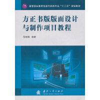 方正书版版面设计与制作项目教程