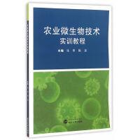农业微生物技术实训教程