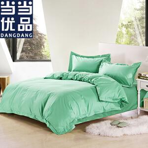 当当优品 200T纯棉斜纹单人被套 青绿色 150x220