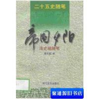 【旧书二手书9成新】二十五史随笔-帝国夕阳-清史稿随笔