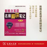 新概念英语名师精讲笔记.第三册 新东方名师编写组 编 商务印书馆