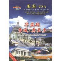 天地行-环游世界-美国.华盛顿费城奥兰多DVD