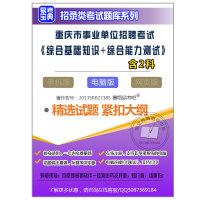 2019年重庆市事业单位招聘考试(综合基础知识+综合能力测试)易考宝典软件(含2科)非教材考试用书/强化训练/模拟考试