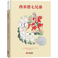 森林鱼童书・凯迪克大奖绘本:西米恩七兄弟