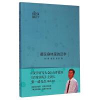 家族汉字:藏在身体里的汉字 9787101104639 中华书局 张一清,富丽,陈菲 著