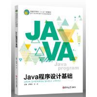 "Java程序设计基础 Java program 普通高等教育""十三五""规划教材"