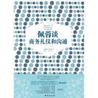 佩蓉谈商务礼仪和沟通 蒋佩蓉 全新正版