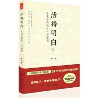 【二手书8成新】活得明白生涯咨询的十八个典型 贾杰 北京大学出版社