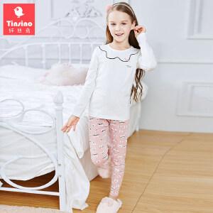 【1件3折价:50.7】纤丝鸟(TINSINO)女童家居服套装儿童空调服中大童内衣睡衣套装