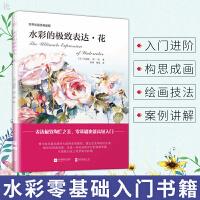 水彩的表达 花 [法]玛丽兹·德·梅 水彩书籍 教材 入门 水彩画教程 水彩入门画教程书