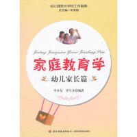 家庭教育学(幼儿家长篇) 李本友,罗生全著 9787518401659