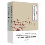 中国通史精读(人文经典书系)