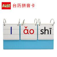 台历式无图汉语拼音卡片 小学生一年级同步认读学习