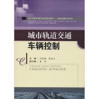 城市轨道交通车辆控制 刘海梅,蔡海云 主编