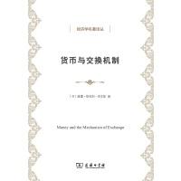 货币与交换机制(经济学名著译丛)【英】威廉・斯坦利・杰文斯 商务印书馆