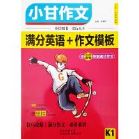 2019版小甘作文 满分英语+作文模板 高中 K1
