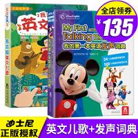 我的本英语发声词典+我会唱英文儿歌 迪士尼英语认知发声书 乐乐趣幼儿英语启蒙早教有声绘本教材书籍 0-3-6岁原版儿童