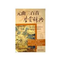 [二手旧书九成新] 文学鉴赏辞典:元曲三百首鉴赏辞典 隋树森 9787532620494