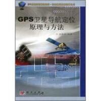 【二手旧书8成新】21世纪高等院校教材:GPS卫星导航定位原理与方法 刘基余 9787030114488 科学出版社