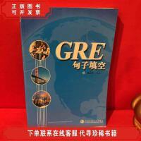 [二手85新]GRE句子填空 /陈圣元 西安交通大学出版社