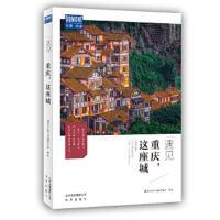 遇见重庆,这座城 藏羚羊旅行指南编辑部 9787200152203 北京出版社 正版图书