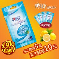心相印湿巾洁肤柔卫生湿纸巾单片独立包装12片装湿巾纸60片XCB001