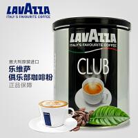 LAVAZZA/拉瓦萨 意大利原装进口 乐维萨俱乐部咖啡粉250g/罐装