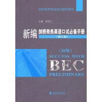 新编剑桥商务英语口试必备手册(初级)(修订版)