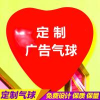 心形气球印字定制广告气球定做印刷加厚爱心气球结婚用品装饰布置