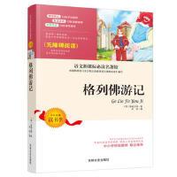 【现货闪发】 语文新课标:格列佛游记 (英)斯威夫特 吴阳 9787547227787