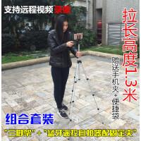 手机自拍神器相机套装三脚架支架三角架便携拍照摄像蓝牙遥控视频